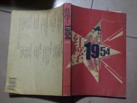 紅學1954