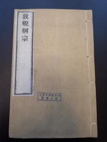 《教觀綱宗》民國木刻后印本1冊全 帶原簽條 僅印160部