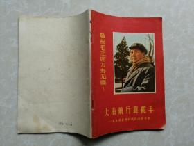 大海航行靠舵手—毛主席青年時代的革命斗爭