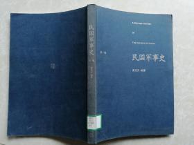 民國軍事史,第一,二,三(第三卷僅存上冊)和售