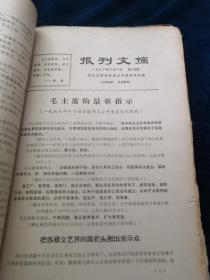 報刊文摘 1967年第70期至1968年第150期(合訂)