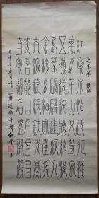 手書真跡書法:李紅春篆書毛澤東《長征》2(紙較厚)