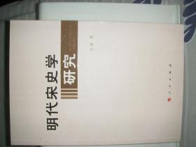 明代宋史學研究