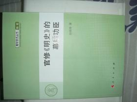 官修《明史》的幕后功臣:纂修官現存擬訂史稿研究