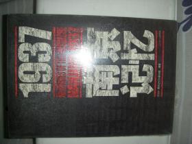 1937南京記憶【全新未拆封】