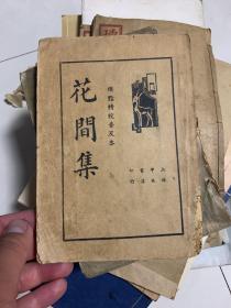 花間集(1936年版)