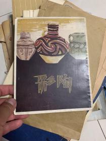 彩陶》人民美術出版社 1955年版