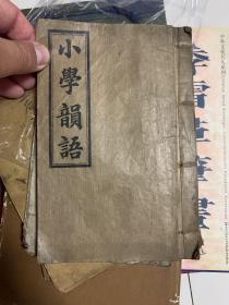 小學韻語 滿洲國康德2年出版!