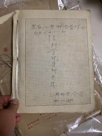 黑龍江省郵電管理局1992-1993  信封管理資料專集  關于標準信封的資料,各地實用信封樣本資料統計!