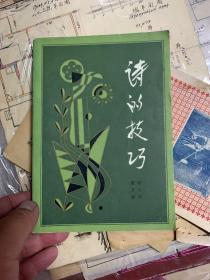 詩的技巧 簽名本 謝文利!
