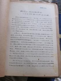 黑龍江省地理學會1963年學術年會紀要