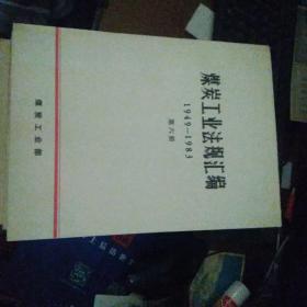 煤炭工業法規匯編8冊合售