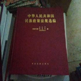 中華人民共和國民族政策法規選編