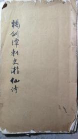 楊劍潭刺史游仙詩三首(稀缺民國版字帖潘齡皋書)