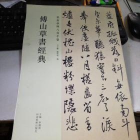 傅山草書卷經典·杜甫秋興八首手卷