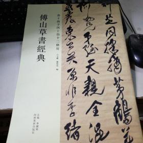傅山草書卷經典·壽王錫予四十韻十二條屏