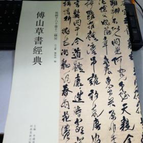 傅山草書經典:祝錫予六十壽十二條屏