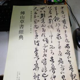 傅山草書經典:魯仲連傳鈔本