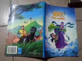 寶蓮燈  (16開彩版電影連環畫 世界語)僅印1千冊 一版一印