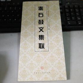 中國歷代碑帖集聯:秦石鼓文集聯