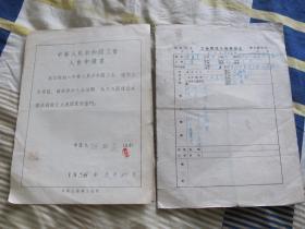 1950年 1951年 1952年工會入會申請表(四份)