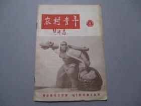 農村青年(1966年第4期)