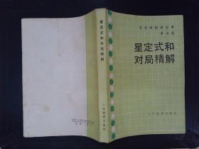 星定式和對局精解:吳清源圍棋全集(第五卷)