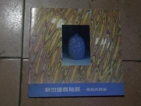 蘇世雄雕釉展--傳統與創新