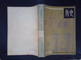 中學基礎知識手冊:歷史(增訂本)
