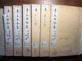 李太白全集 第三函六冊全