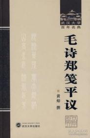 毛詩鄭箋平議(武漢大學百年名典 16開精裝 全一冊 9品)