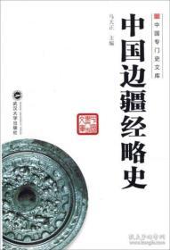 中國邊疆經略史(中國專門史文庫 16開 全一冊)