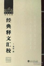 經典釋文匯校(武漢大學百年名典 16開精裝 全一冊)