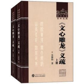 《文心雕龍》義疏(武漢大學百年名典 16開精裝 全二冊)