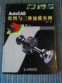 AutoCAD繪圖與三維建模實例