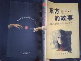 東方的故事:男女相互閱讀的現實主義文本