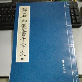 鄧石如篆書千字文(上)