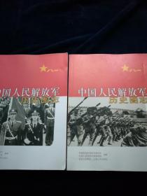 中國人民解放軍歷史圖志(全2冊 )