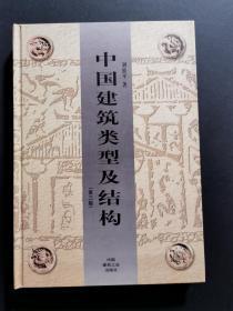 中國建筑類型及結構(第三版)精裝私藏品好