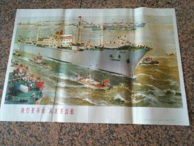 B247、我們要革命風慶要遠航。江南造船廠美術創作組,上海人民出版社1976年7月3印,規格2開,95品。