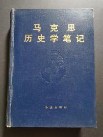 馬克思歷史學筆記(精裝厚冊)