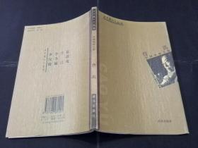 中國戲劇大師——曹禺(品相極佳)