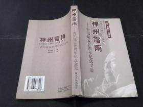 神州雷雨——曹禺誕辰90周年紀念文集(一版一印,僅印1060冊,品相極佳)