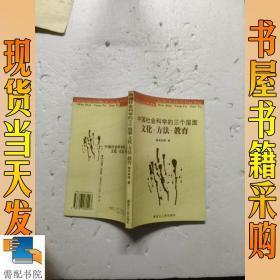 中國社會科學的三個層面文化 方法 教育