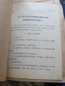 遼寧省大田作物機械系列化作業樣板田技術指導要點