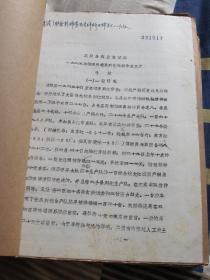 1965年棉田機械系列化春播作業基本總結