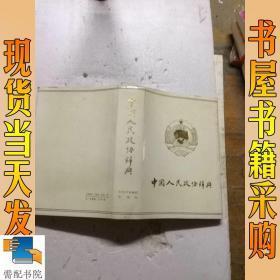 中國人民政協辭典