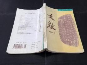 文獻    1998年第3期(品佳)