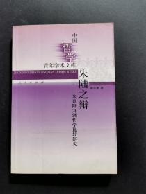 朱陸之辯-朱熹陸九淵哲學比較研究(私藏品好)