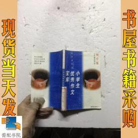 小學生優秀作文寶庫  四年級  特價版